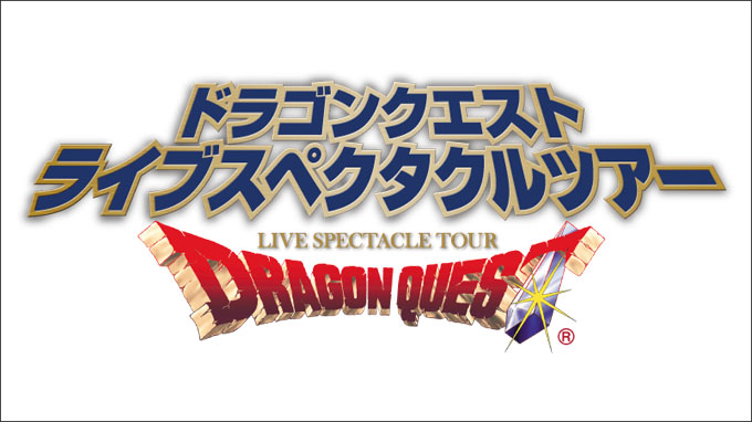 http://cache.www.dragonquest.jp/30th/img_004/n/images/DQLST_bn.jpg