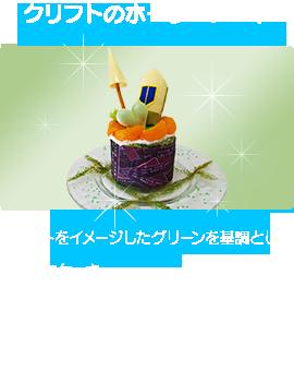 クリフトのホーリーケーキ クリフトをイメージしたグリーンを基調とした抹茶ミニケーキ。 神官の帽子もロールケーキで見事に再現! 姫様には…内緒ですよ?