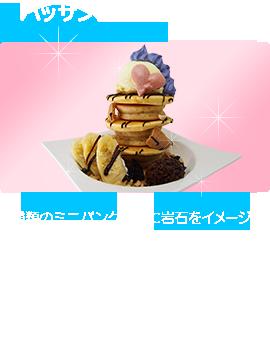 ハッサンのマッスルケーキ 2種類のミニパンケーキに岩石をイメージしたナッツ、クッキーを添え、ブルーベリーのホイップでモヒカンヘアーも再現!バナナとチョコの王道タッグと一緒に食べれば元気モリモリに!?