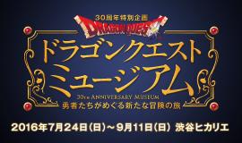 DQ30周年 ドラゴンクエストミュージアム