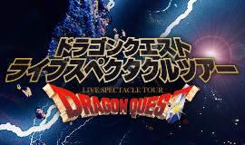 DQ30周年 ドラゴンクエストライブスペクタルツアー