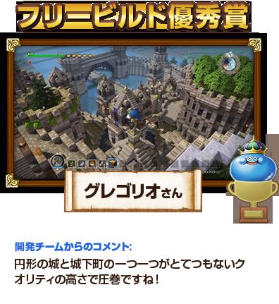 フリービルド優秀賞 グレゴリオさん 開発チームからのコメント:円形の城と城下町の一つ一つがとてつもないクオリティの高さで圧巻ですね!