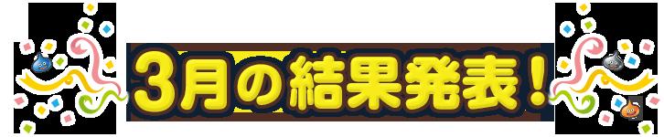 3月の結果発表!