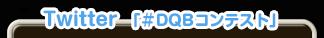 Twitter「#DQBコンテスト」