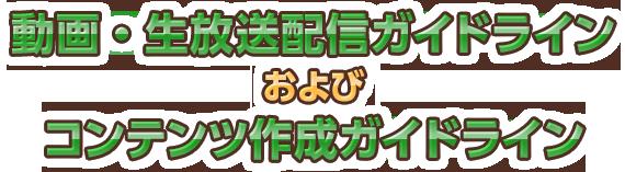 動画・生放送配信ガイドライン および コンテンツ作成ガイドライン