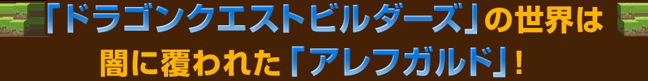 「ドラゴンクエストビルダーズ」の世界は闇に覆われた「アレフガルド」!