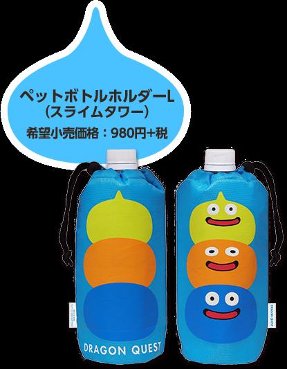 ペットボトルホルダーL(スライムタワー) 希望小売価格:980円+税