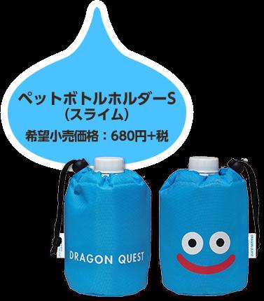 ペットボトルホルダーS(スライム) 希望小売価格:680円+税