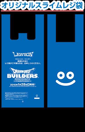 オリジナルスライムレジ袋 12月15日(火)11:00よりオリジナルデザインのレジ袋を期間限定で配布いたします。