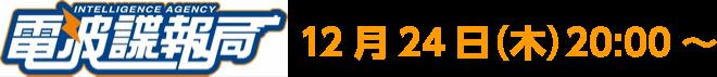 ニコ生公式番組「電波諜報局」 12月24日(木)20:00~