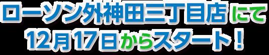 ローソン外神田三丁目店にて12月17日からスタート!