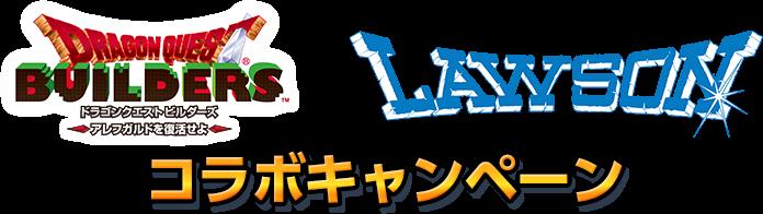 ドラゴンクエストビルダーズ × LAWSON コラボキャンペーン