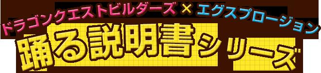 ドラゴンクエストビルダーズ × エグスプロージョン 踊る説明書シリーズ