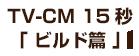 TV-CM 15秒「ビルド篇」