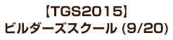 【TGS2015】ビルダーズスクール(9/20)