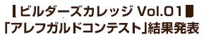 ビルダーズカレッジ Vol.01 「アレフガルドコンテスト」結果発表