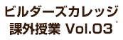 ビルダーズカレッジ Vol.03
