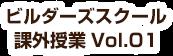 ビルダーズスクール 課外授業Vol.01