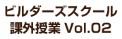 ビルダーズスクール 課外授業Vol.02