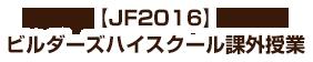 【JF2016】ビルダーズハイスクール 課外授業