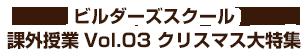 ビルダーズスクール 課外授業Vol.03 クリスマス大特集