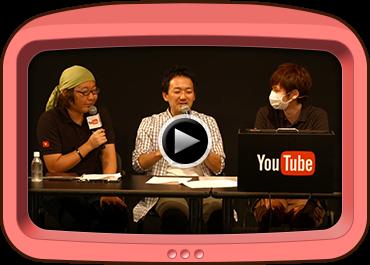 【YouTube@TGS2015】~クリエイターズイベント~