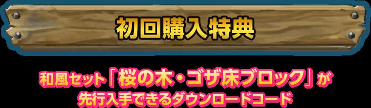 初回購入特典 和風セット「桜の木・ゴザ床ブロック 先行入手できるダウンロードコード