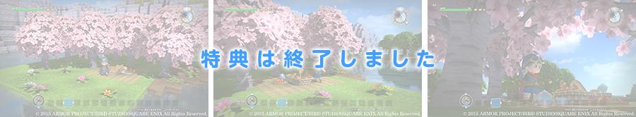 和風セット「桜の木・ゴザ床ブロック」
