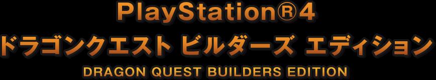 PlayStation®4 ドラゴンクエストビルダーズ エディション