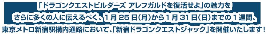 「ドラゴンクエストビルダーズ アレフガルドを復活せよ」の魅力をさらに多くの人に伝えるべく、 1月25日(月)から1月31日(日)までの1週間、東京メトロ新宿駅構内通路において、「新宿ドラゴンクエストジャック」を開催いたします!