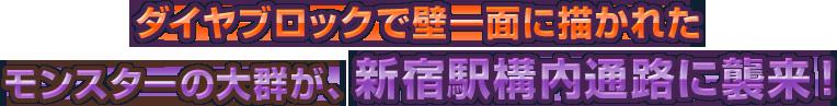 ダイヤブロックで壁一面に描かれたモンスターの大群が、新宿駅構内通路に襲来!