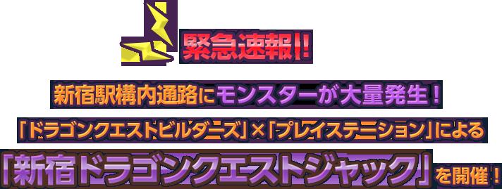 緊急速報! 新宿駅構内通路にモンスターが大量発生!「ドラゴンクエストビルダーズ」×「プレイステーション」による「新宿ドラゴンクエストジャック」を開催!