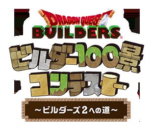 ビルダー100景コンテスト~ビルダーズ2への道~