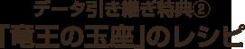 データ引き継ぎ特典② 「竜王の玉座」のレシピ