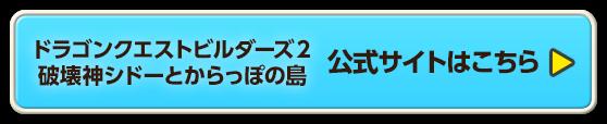 『ドラゴンクエストビルダーズ2 破壊神シドーとからっぽの島』公式サイトはこちら