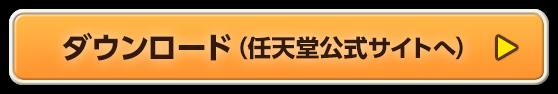 ダウンロード(任天堂公式サイトへ)