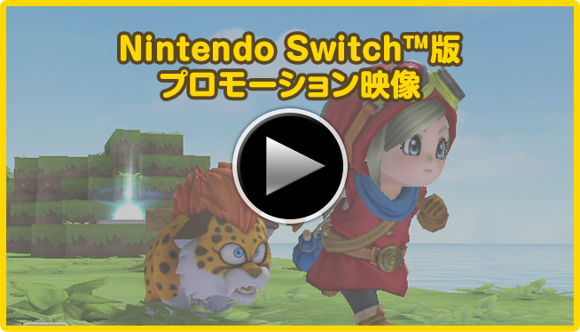 Nintendo Switch版プロモーション映像