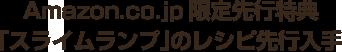 Amazon.co.jp限定先行特典「スライムランプ」のレシピ先行入手