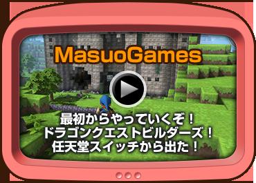 MasuoGames 最初からやっていくぞ!ドラゴンクエストビルダーズ!任天堂スイッチから出た!
