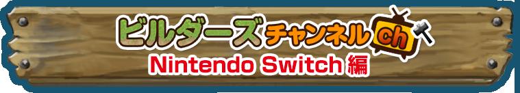 ビルダーズチャンネル Nintendo Switch編