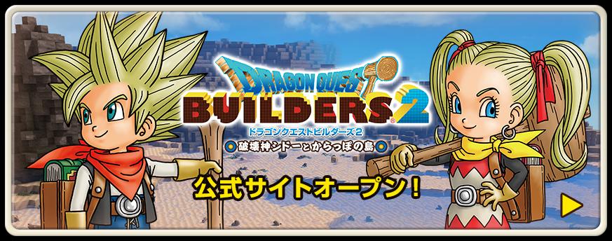 「ドラゴンクエストビルダーズ2 破壊神シドーとからっぽの島」公式サイトオープン!