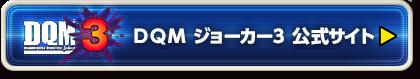 DQMジョーカー3 公式サイト
