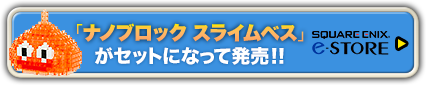 「ナノブロック スライムベス」がセットになって発売!!