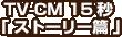 TV-CM 15秒「ストーリー篇」