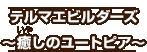 テルマエビルダーズ~癒(いや)しのユートピア~