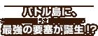 バトル島に、最強(さいきょう)の要塞(ようさい)が誕生(たんじょう)!?
