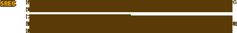 SPEC 【作品タイトル】「ドラゴンクエストビルダーズ アレフガルドを復活せよ」 【ジャンル】ブロックメイクRPG 【対応機種】PlayStation®4 / PlayStation®3 / PlayStation®Vita(PS Vita TV 非対応) 【プレイ人数】1人 【オンライン】対応(対応人数1人) 【価格】PlayStation®4:7,800円+税 PlayStation®3:6,800円+税 PlayStation®Vita:5,980円+税 【発売日】2016年1月28日(木)発売 【CERO】A(全年齢対象)