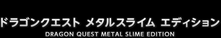 PS Vita ドラゴンクエスト メタルスライム エディション