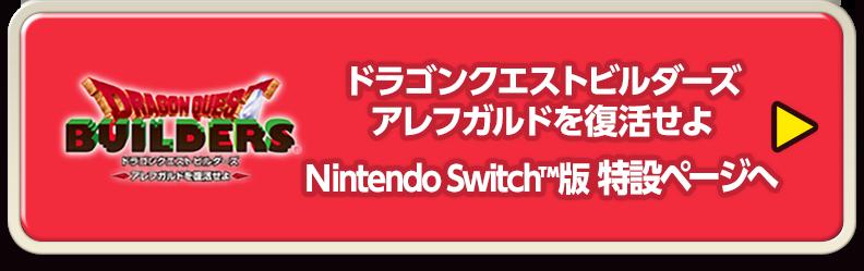 ドラゴンクエストビルダーズ アレフガルドを復活せよ Nintendo Switch™版特設ページへ