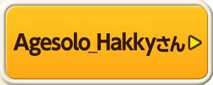 Agesolo_Hakkyさん